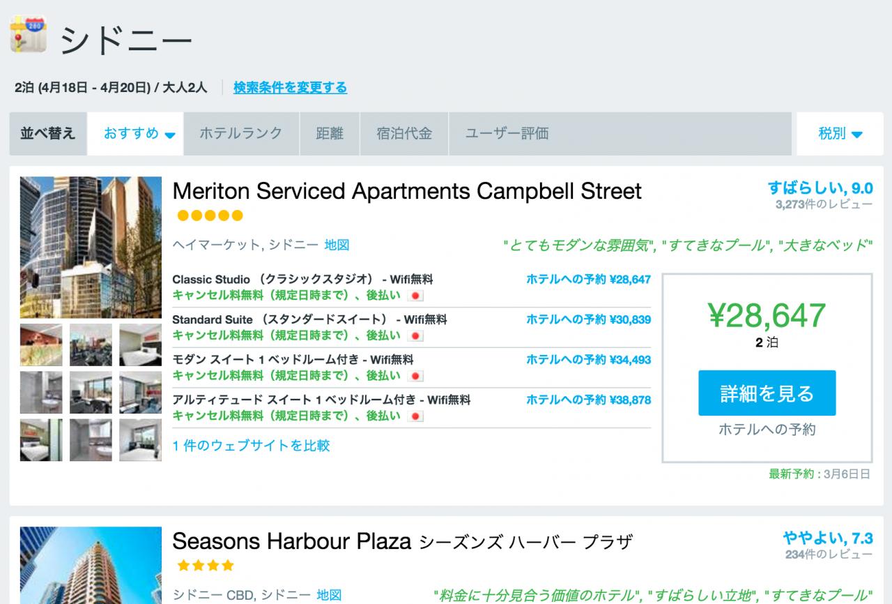 HotelsCombinedでシドニーのアパートを検索する3