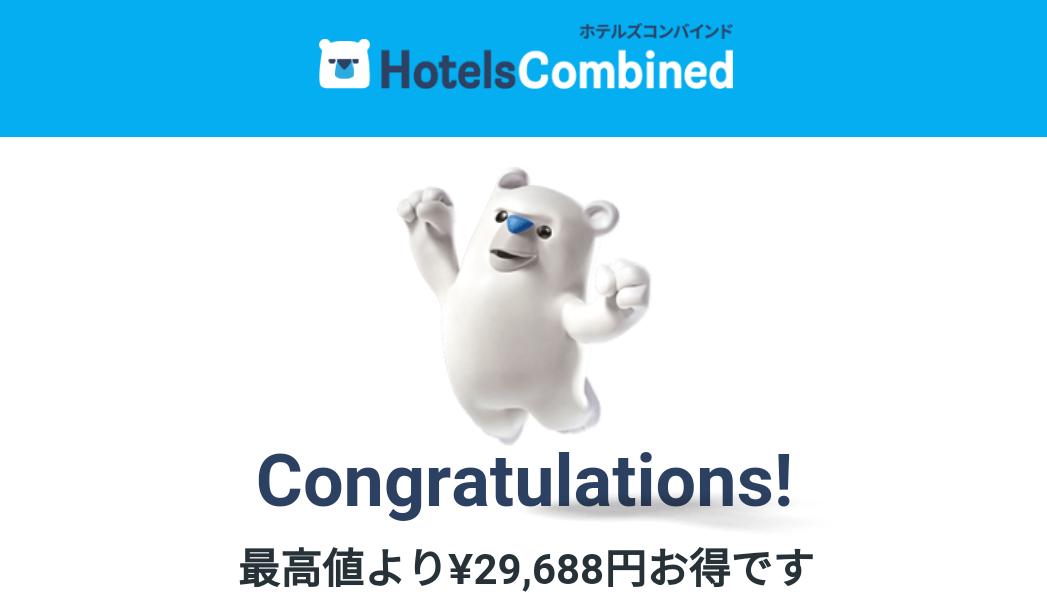 3万円近くホテル代が安くなることもありました!