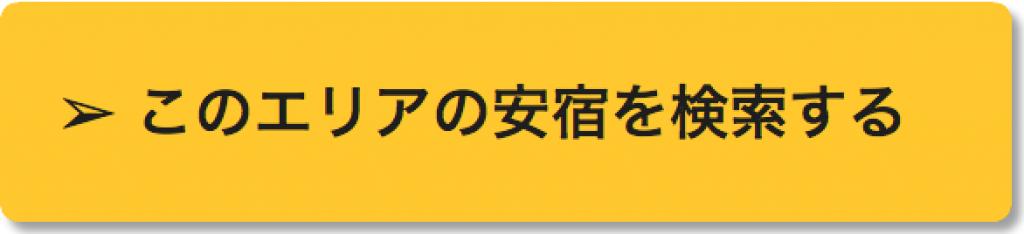 yasuyado-btn