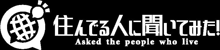 住んでる人に聞いてみた!|SUMIKIKI.com(スミキキ.com)